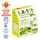 【京工】蔬果五青汁(5包)~60 g/盒~純素食(原價120元)