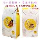 巧口鳳梨酥 & 愛鳳牛軋糖 /  優惠組合 1+1盒  含運