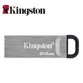 金士頓 Kingston DTKN/64GB 時尚的無蓋式金屬外殼造型