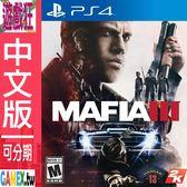 PS4 四海兄弟 3(中文版)