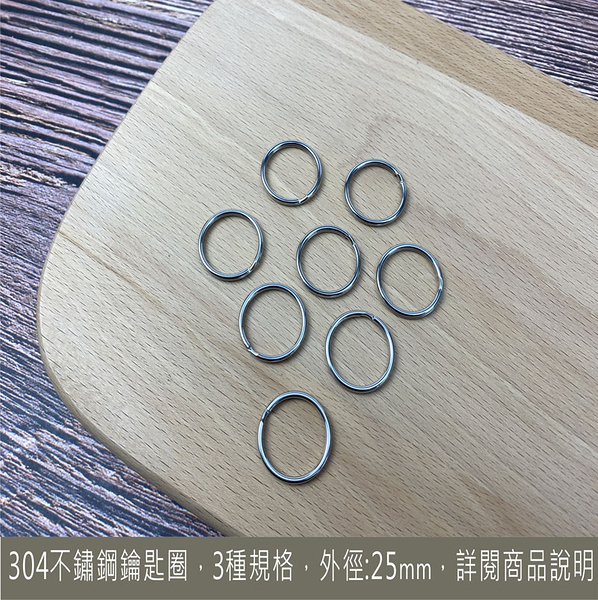 10入 304不鏽鋼 外徑:25mm 內徑:20mm 鑰匙圈 匙圈 / 皮雕 / 拼布 / 五金材料/DIY
