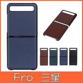 三星 GAlAxy Z Flip 商務羊紋 手機殼 保護殼