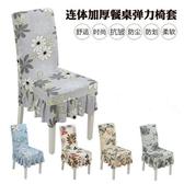 椅子套罩通用彈力酒店餐座椅凳子套連體簡約現代布藝家用餐桌椅套