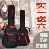 新款吉他包民謠吉他包38394041寸加厚防水雙肩背古典琴包套袋jy 7月新款89折爆搶