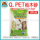*~寵物FUN城市~*Q-PET Wood Cat Litter 松木砂 25L (崩解式貓砂/小動物適用)