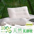 【現貨】100%天然乳膠枕 止鼾高彈型 防蹣 抗菌 舒適 透氣 枕心 Best寢飾