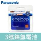 【聖佳】Panasonic 國際 Eneloop AA 三號 鎳氫電池 2100mAh 充電電池 三號電池 低自放電