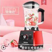 榨汁機家用小型水果多功能果蔬豆漿全自動榨果汁機破壁料理機CY『韓女王』