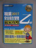 【書寶二手書T5/進修考試_ZCU】2017乙級職業安全衛生管理贏家攻略_湯士弘