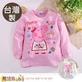 兒童保暖內衣 台灣製粉紅豬小妹正版三層純棉厚保暖衣 魔法Baby