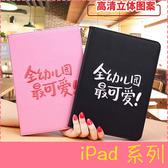 【萌萌噠】2018 / 2017新款 iPad / Air Mini4321 趣味文字平板套 3D刺繡 超薄支架休眠 全包矽膠軟殼