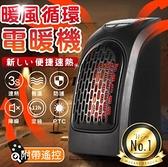 12h快速出貨 迷你取暖器家用暖風機節能省電暖遙控辦公小太陽加熱電暖器
