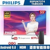 [組合價]PHILIPS飛利浦 55吋4K Android聯網液晶+視訊盒55PUH7374 + 飛利浦 2.1聲道超纖薄環繞喇叭TAB6305