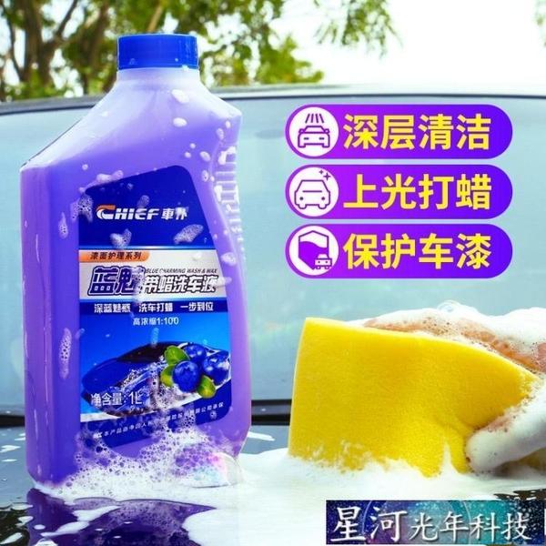 清潔劑 車仆洗車液泡沫去污上光專用清潔套裝車用強力清洗劑白車洗車水蠟 星河光年