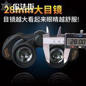 手機望遠鏡望眼鏡高倍高清夜視成人透視  魔法街