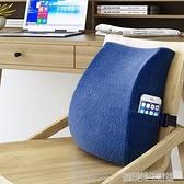 靠坐墊 護腰靠墊靠枕辦公室腰靠記憶棉椅子腰墊汽車腰枕大座椅靠背墊加厚 YDL