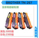 Brother TN-267/TN267/267 高容量相容碳粉匣 適用 HL-L3275CDW/MFC-L3750CDW