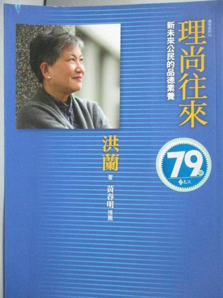 【書寶二手書T9/心理_GGH】理尚往來-新未來公民的品德素養_洪蘭