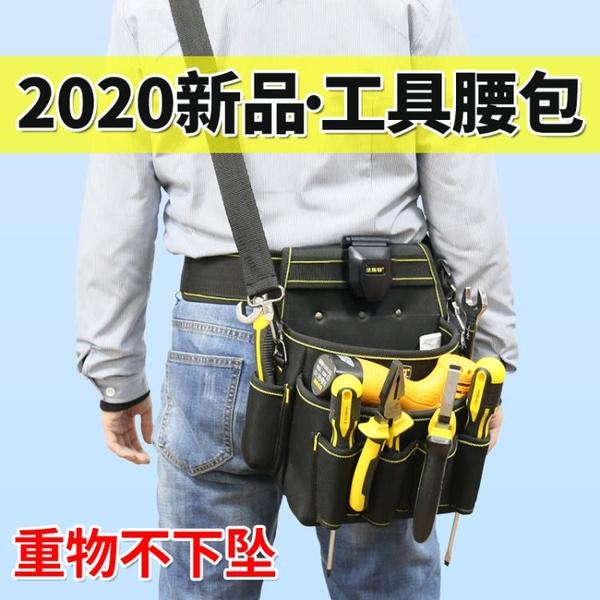 法斯特電工工具包挎包多功能維修加厚耐磨壁紙專用大號帆布腰包男 「免運」