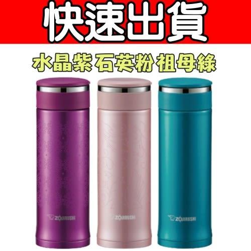 象印【SM-EC30】0.3L不鏽鋼真空保溫杯(另售SM-SA36/SM-SA48/SM-EB30/JD36/JA36/KA36/JNO-350)