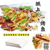 42克/52克   燒烤紙包魚烤肉紙巫山紙上烤魚紙烤箱用烘焙油紙 igo宜品居家館