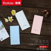 行動電源 yoobao羽博air 行動電源超薄小巧10000毫安一萬便攜通用輕薄訂製迷 布衣潮人