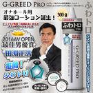 情趣用品 日本AV男優 田淵正浩 推薦日本G-GREED PRO 自慰器專用抗菌潤滑液 長效滑順型 銀瓶