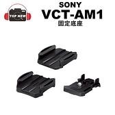SONY VCT-AM1 固定底座 ActionCan 配件 固定座 貼片