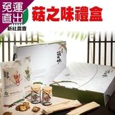 新社農會 菇の味禮盒 送禮大方,唯一首選!2盒組【免運直出】