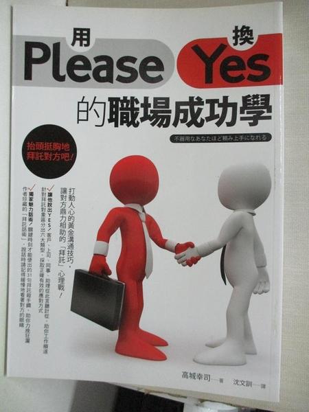 【書寶二手書T7/財經企管_G5O】用Please換Yes的職場成功學_高城幸司