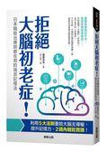 (二手書)拒絕大腦初老症!日本職能治療師都在用的強效記憶法