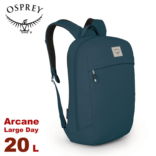 【OSPREY 美國 Arcane Large Day 20 多功能後背包《星空藍》20L】電腦包/筆電包/都會後背包
