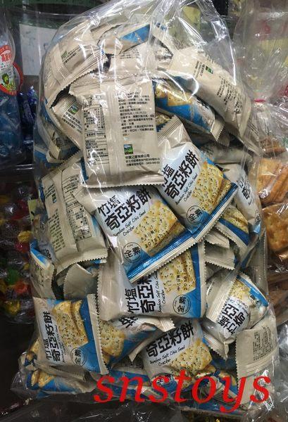 sns 古早味 餅乾 蘇打餅 竹塩奇亞籽餅 奇亞籽蘇打餅 3000公克全素(每包17公克約170包)