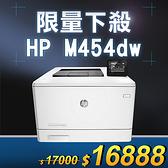 【限量下殺10台】HP Color LaserJet Pro M454dw 無線雙面彩色雷射印表機 /適用 HP W2040A/W2041A/W2042A/W2043A