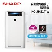 【結帳再折+分期0利率】SHARP 夏普 KC-JH51T-W 日本製 適用12坪 動除菌離子清淨機 台灣原廠保固