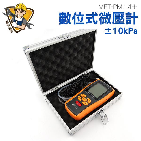 精準儀錶 微壓差計 微壓力測試器 壓力檢測儀 數位微壓計 壓力計 壓差測量 差壓計 微壓錶 MET-PMI14+