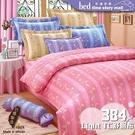 床邊故事+台灣製_葉瑟和鳴[384紅/黃/藍/紫]TC舒眠_雙人5尺_薄床包枕套組