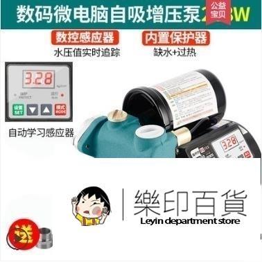抽水機 增壓泵家用全自動靜音自吸泵自來水井水管道吸水機加壓抽水泵 樂印百貨