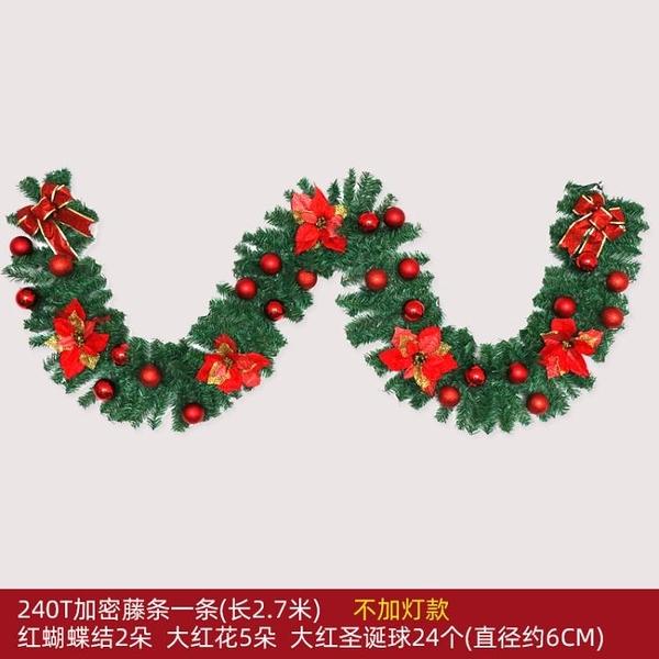 聖誕 圣誕裝飾品場景布置櫥窗掛擺件豪華加密花環樹套餐2.7米圣誕藤條 南風小鋪