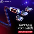 【單買磁吸頭】Caseme 充電線磁吸頭 iPhone Type-c Micro 快充線 磁吸頭 創意充電方式