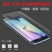三星 Note 9 8 S8 S9 plus S6 S7 EDGE plus G9287 滿版 全屏 曲面 保護貼 軟膜 全透明 非 玻璃貼【采昇通訊】