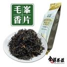 茉莉香片150克 全祥茶莊 CA02 02精製品