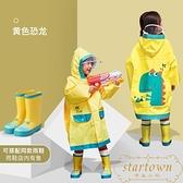 男女童寶寶小孩兒童可愛動物雨衣雨具雨披中大童帶書包位【繁星小鎮】