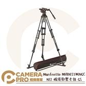 ◎相機專家◎ 限時促銷 Manfrotto MVKN12TWINGC N12 碳纖腳架套組 GS 三腳架 含雲台 公司貨