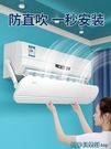 冷氣擋風板 空調擋風板防直吹防風罩導風出風口檔冷氣擋板壁掛式通用遮風板 快速出貨
