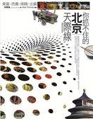 (二手書)你抓不住的北京天際線---東富、西貴、南賤、北貧