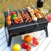 燒烤爐迷你戶外野外木炭2家用3-5人全套碳燒烤架小型燒烤工具爐子 好再來小屋