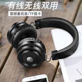 七夕節禮物-vivox7無線耳機頭戴式 蘋果有線帶麥音樂手機電腦藍牙耳麥k歌男女【優惠兩天】