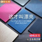 ipad保護套 iPad新款保護套蘋果air2平板電腦新版iapd6殼9.7寸a1893防摔