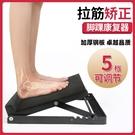 拉筋板 拉筋板站立斜踏板小腿抻筋拉伸足內外翻訓練器腳踝關節矯正板 阿薩布魯